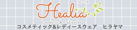 ヒラヤマ洋品店