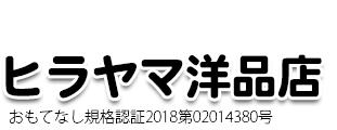 ステージ衣装ドレス取扱店【ヒラヤマ洋品店】/熊本県和水町