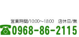 営業時間:10:00~18:00/TEL:0968-86-2115